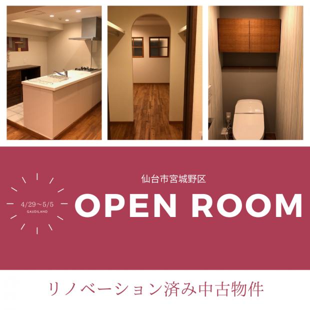 【OPEN ROOM】-フルリノベ済物件販売会-