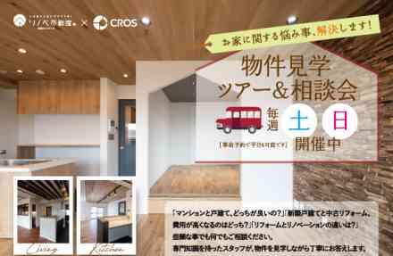 【5/29・5/30】土日開催! 物件見学ツアー&相談会