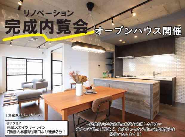 【5/7~5/11】<キャッスルマンション松原団地駅前>リノベ完成見学会!