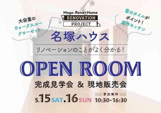〈名塚ハウス〉 OPEN ROOM  & 現地販売会