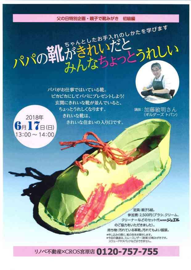 ★★父の日特別企画★★ 「親子で靴みがき」講座