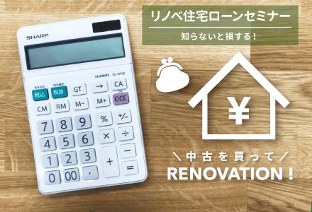 失敗しない住宅ローンセミナー【オンライン対応可能!】