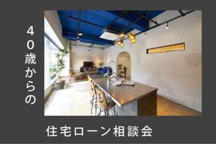 40歳からの住宅ローン相談会【オンライン対応可能!】