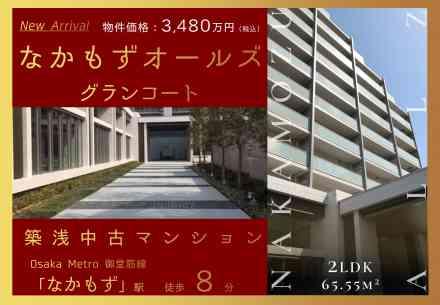 【完全予約制】なかもずオールズ グランコート9階 現地見学会開催!!