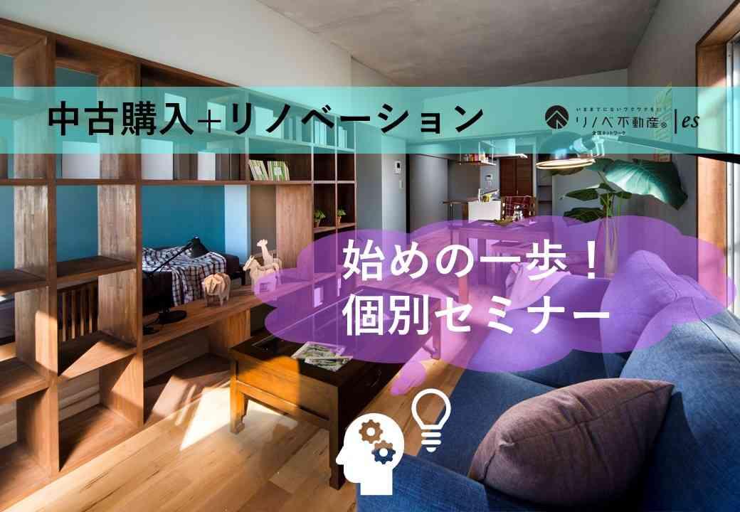 2021.05.08『中古購入+リノベーション』個別セミナー