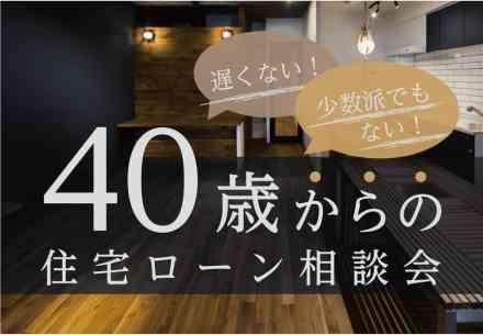 40歳からの住宅ローン相談会 @横浜
