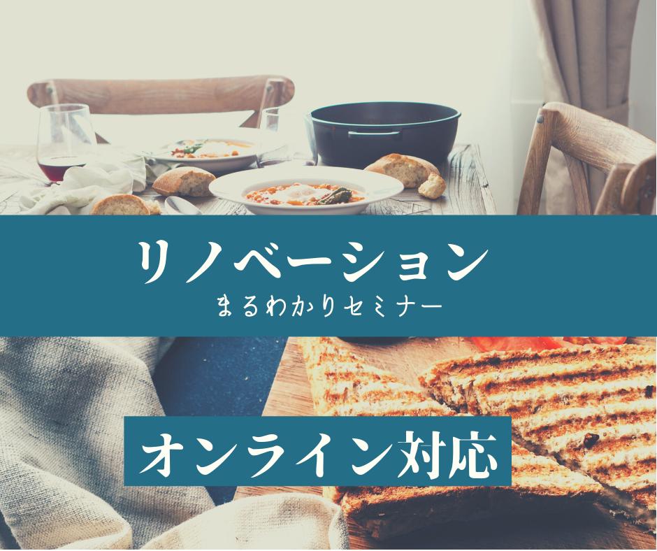 リノベーションまるわかりセミナー【オンライン対応!】