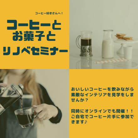 【個別開催】コーヒーとお菓子と、リノベーションセミナー