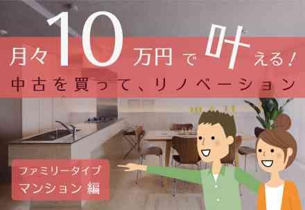 【月々10万円】で叶える!中古を買って、リノベーションセミナー ■マンション編■ @横浜