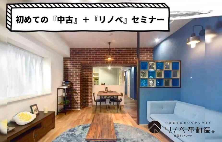【7/22~7/27】はじめての《中古+リノベ》相談会 @越谷