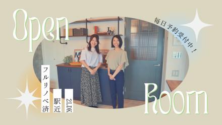 【毎日開催】リノベ見学会