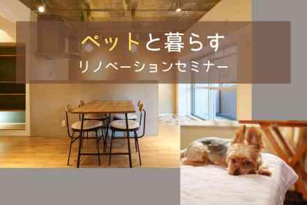 ペットと暮らすリノベーションセミナー【オンライン対応可能!】