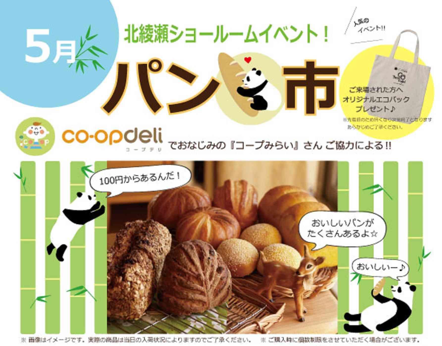 恒例イベント!5月25日(金)【パンフェア】 co-opさんと共同開催! @北綾瀬ショールーム