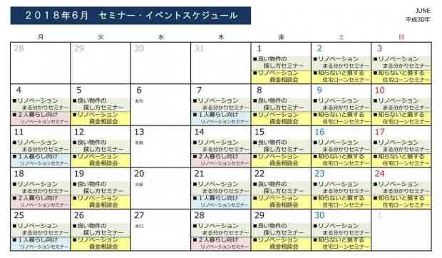 ★6月のセミナーイベント情報★