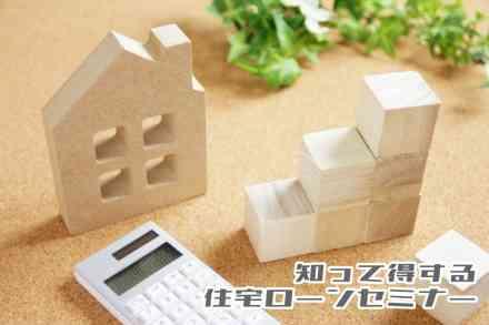 知って得する住宅ローンセミナー