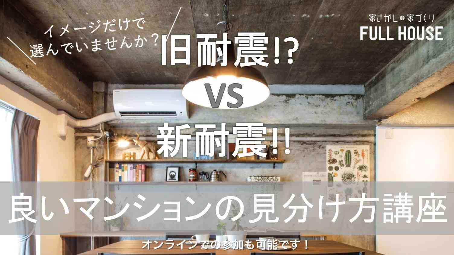 旧耐震vs新耐震!? 良いマンションの見分け方講座