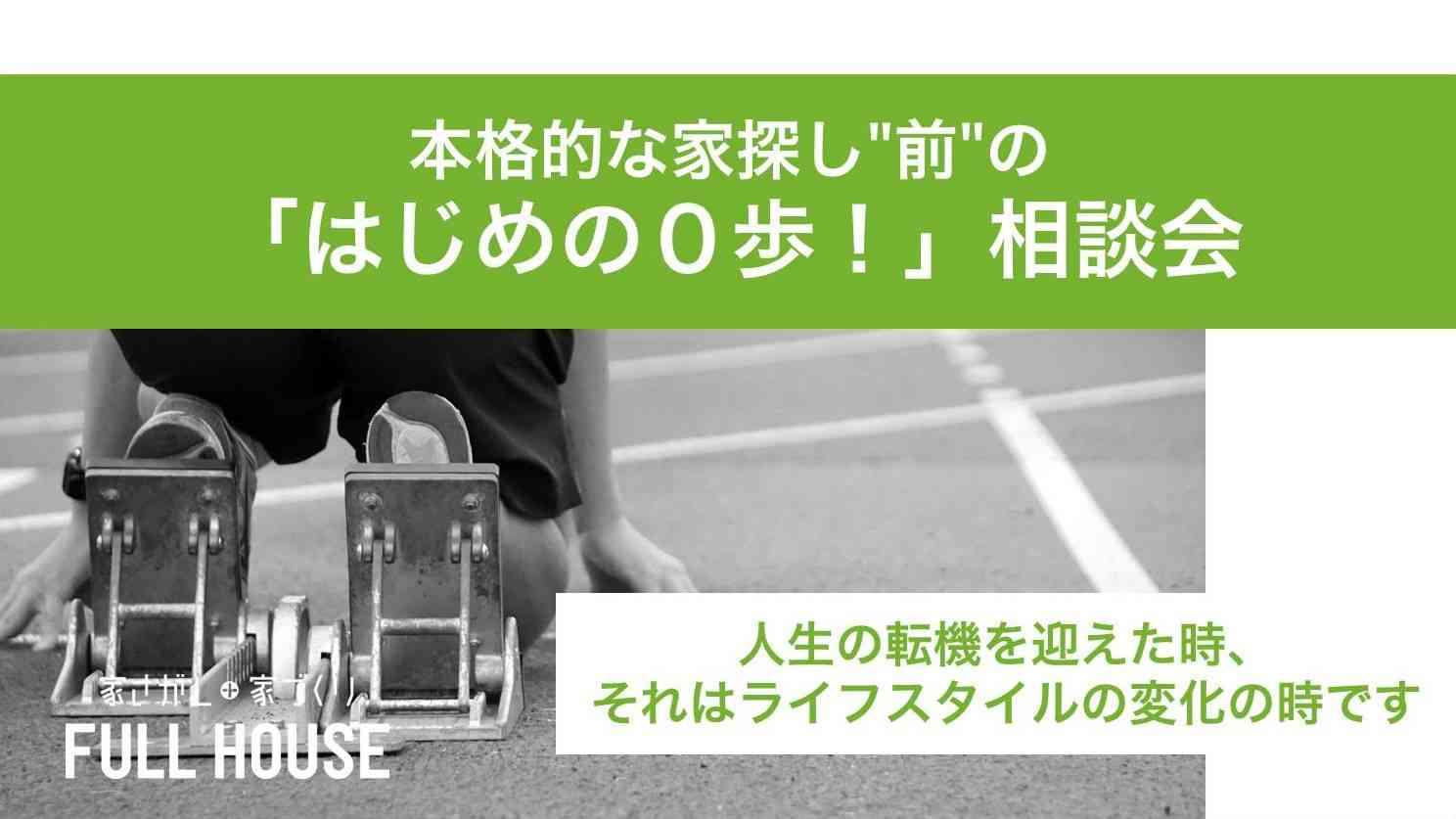"""本格的な家探し""""前""""の「はじめの0歩!」相談会"""