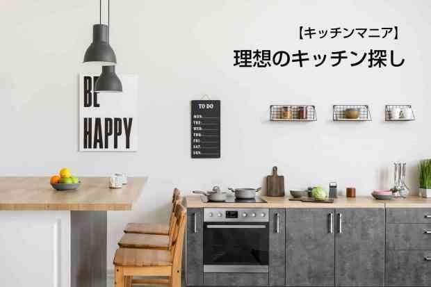 【キッチンマニア】理想のキッチン探し