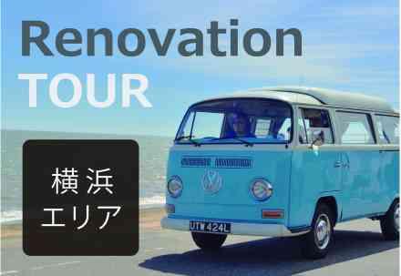 【 Renovation TOUR】 @横浜  完成したリノベ物件を3件見学!