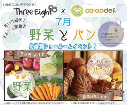 恒例イベント!7月27日(金)【新鮮野菜とパンのマルシェ】 co-opさんと共同開催! @北綾瀬ショールーム