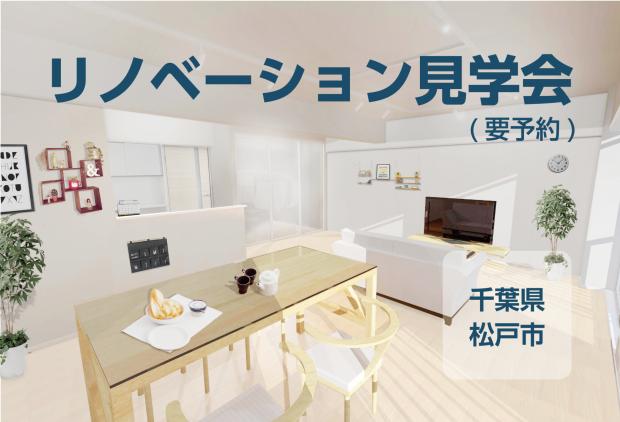 【千葉県松戸市】グリーンコーポ松戸みのり台オープンルーム ※要予約※