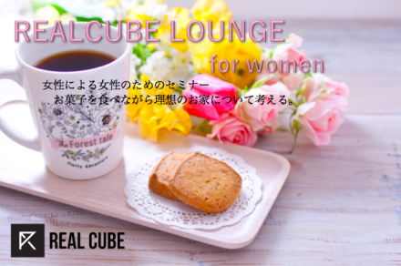 REALCUBE LOUNGE for women<中古を買ってリノベーションセミナー>