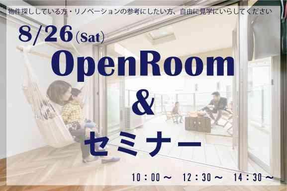Open House&セミナー