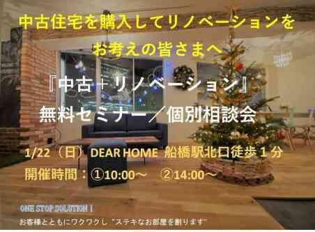 【1月22日開催】 『中古住宅+リノベーション』 無料セミナー