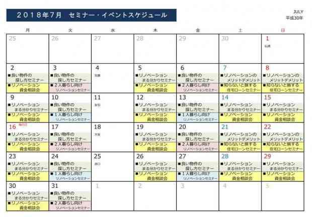 ★7月のセミナーイベント情報★