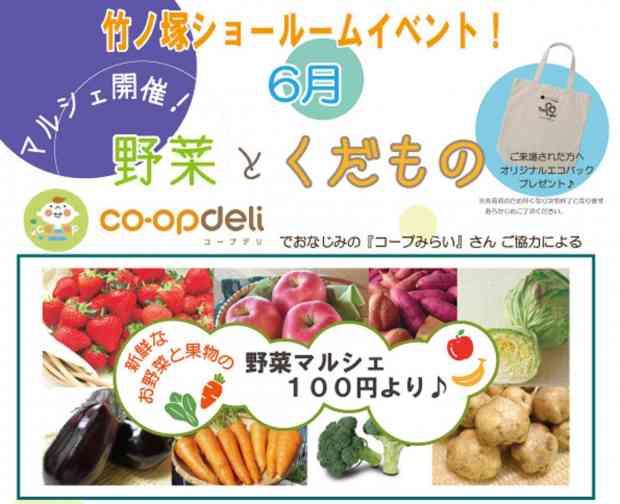 恒例イベント!6月28日(木)【野菜とフルーツフェア】 co-opさんと共同開催! @竹の塚ショールーム
