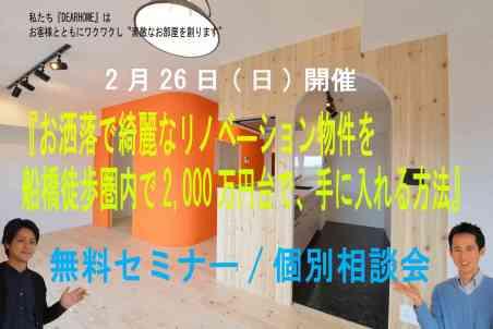 【2月26日開催】 無料セミナー/個別相談会 『お洒落で綺麗なリノベーション物件を、船橋徒歩圏内で2000万円台で手に入れる方法』