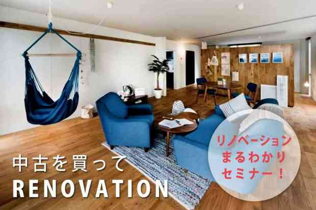 【さいたま】日曜日開催:リノベーションまるわかりセミナー