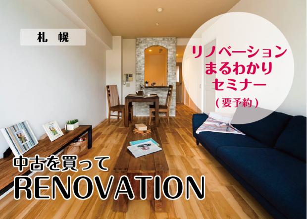 【6月・7月開催】リノベーションまるわかりセミナー(札幌)