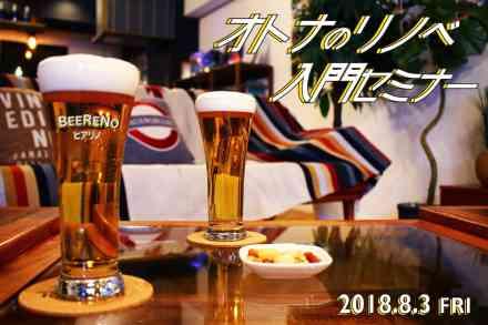 先行予約者プレゼント実施中!えっ、ビールを飲みながら!?ビール×リノベーション
