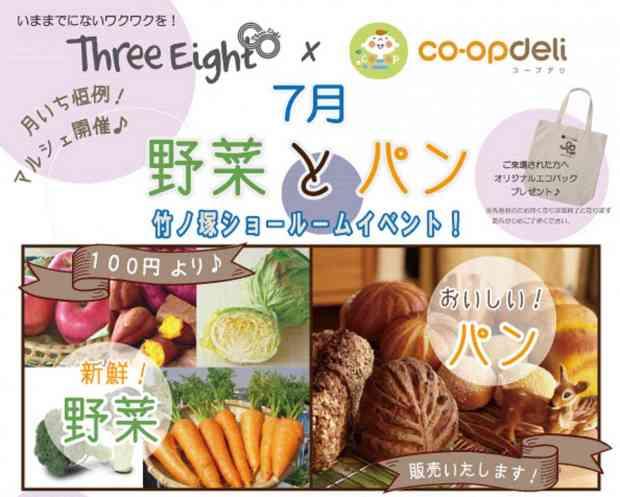 恒例イベント!7月20日(金)【野菜とパン】 co-opさんと共同開催! @竹の塚ショールーム