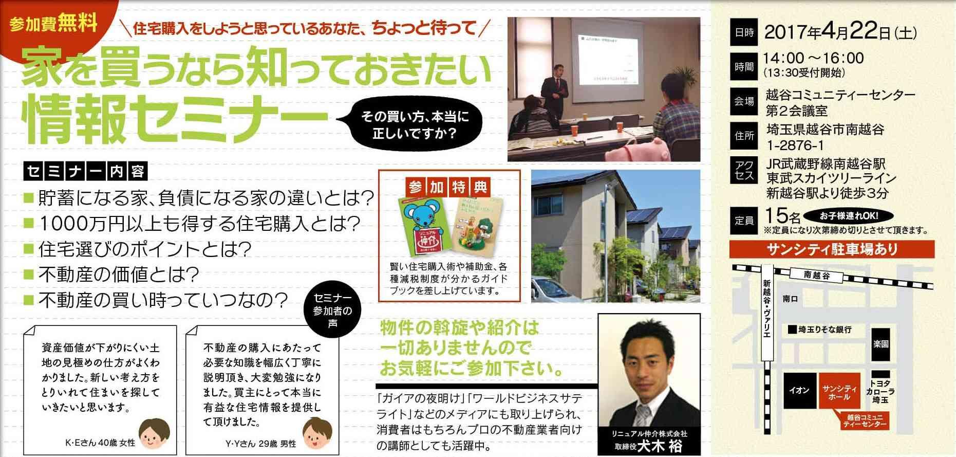 「家を買うなら知っておきたい情報セミナー」ご参加無料!定員15名様