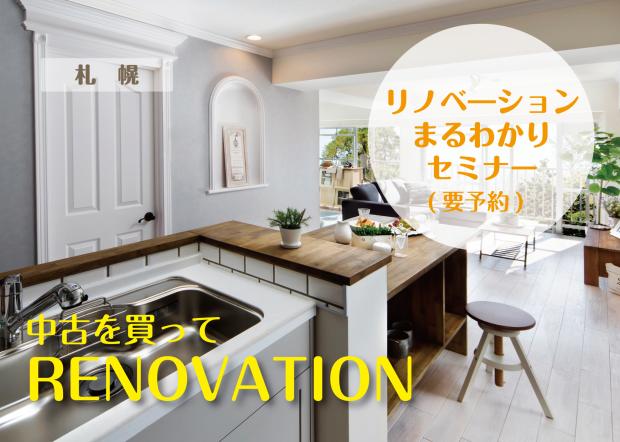 【7月・8月開催】リノベーションまるわかりセミナー(札幌)
