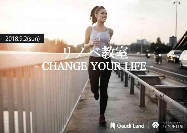 リノベ教室-CHANGE YOUR LIFE-