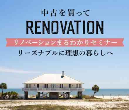 リノベーションまるわかりセミナー【夏休みwithキッズ企画】@元町事務所