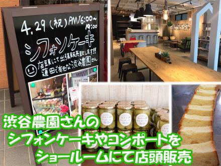 渋谷農園QuiQui様~越谷ショールームでシフォンケーキやキウイを店頭販売♪~