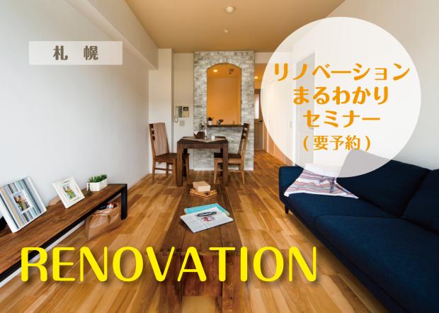 【1月・2月開催】リノベーションまるわかりセミナー(札幌)