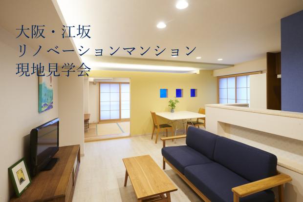 【大阪・江坂】リノベーションマンション現地見学会