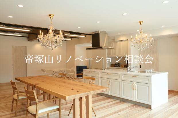 【大阪・帝塚山】リノベーション相談会