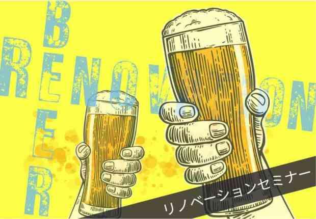 【さいたま市:金曜夜開催】ビール片手にリノベーションセミナー