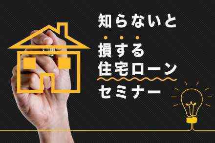 【さいたま市】日曜日開催:知らないと損する住宅ローンセミナー