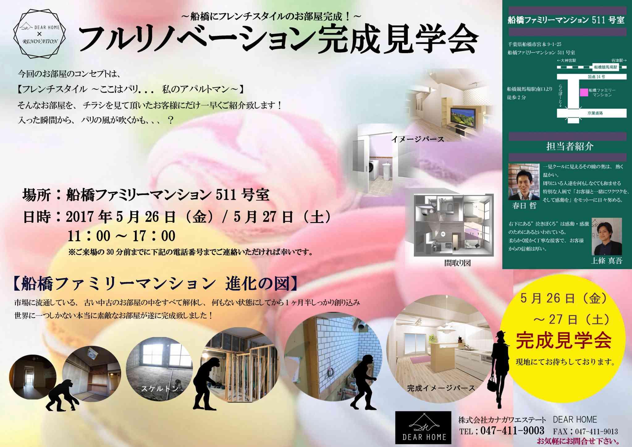 『リノベーション完成見学会』