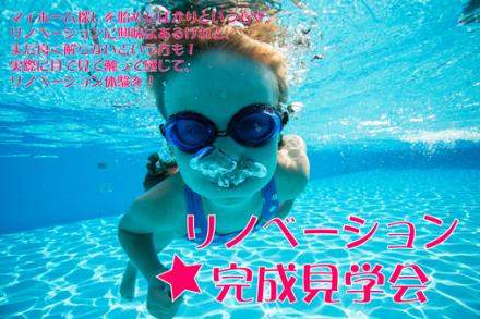 リノベーション見学ツアー in URAWA