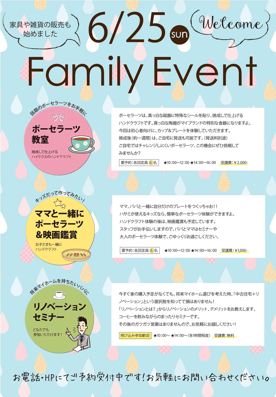 """☆ご家族・親子・お友達と!""""Family Event""""開催☆"""
