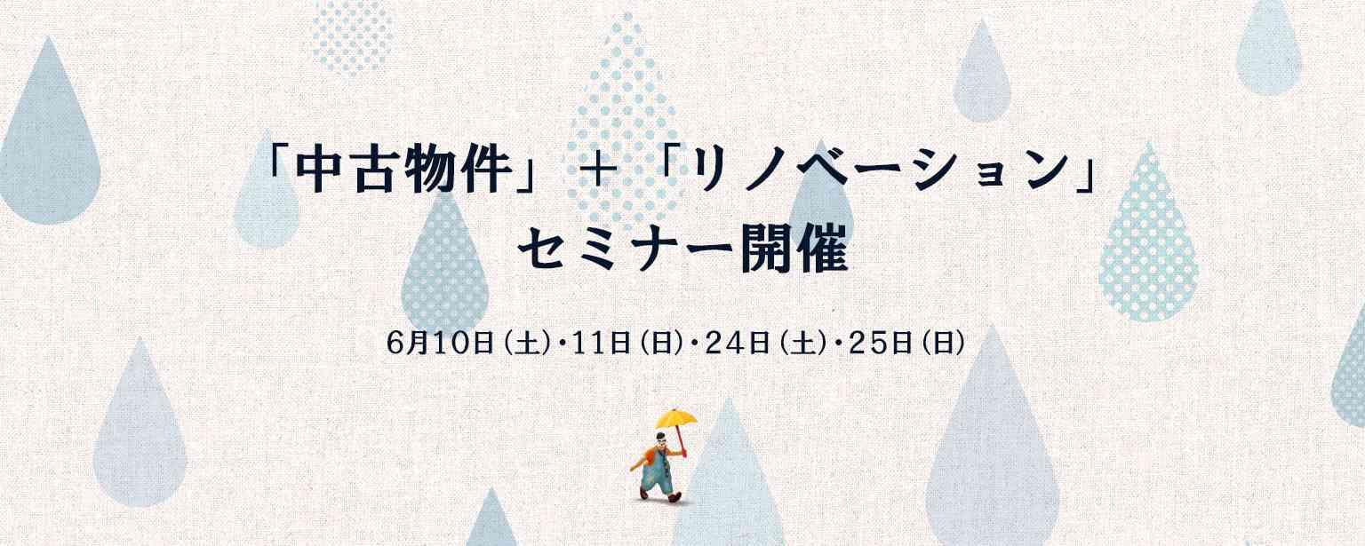 ☆「中古住宅+リノベーション」セミナー開催☆