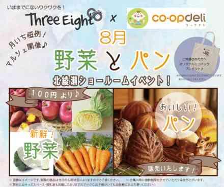 恒例イベント!8月30日(木)【新鮮野菜とパンのマルシェ】 co-opさんと共同開催! @北綾瀬ショールーム